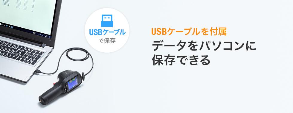 USBケーブルを付属 データをパソコンに 保存できる