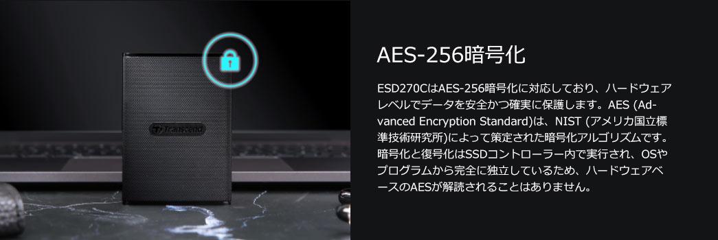 AES-256暗号化