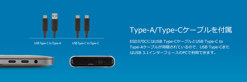 Type-A/Type-Cケーブルを付属