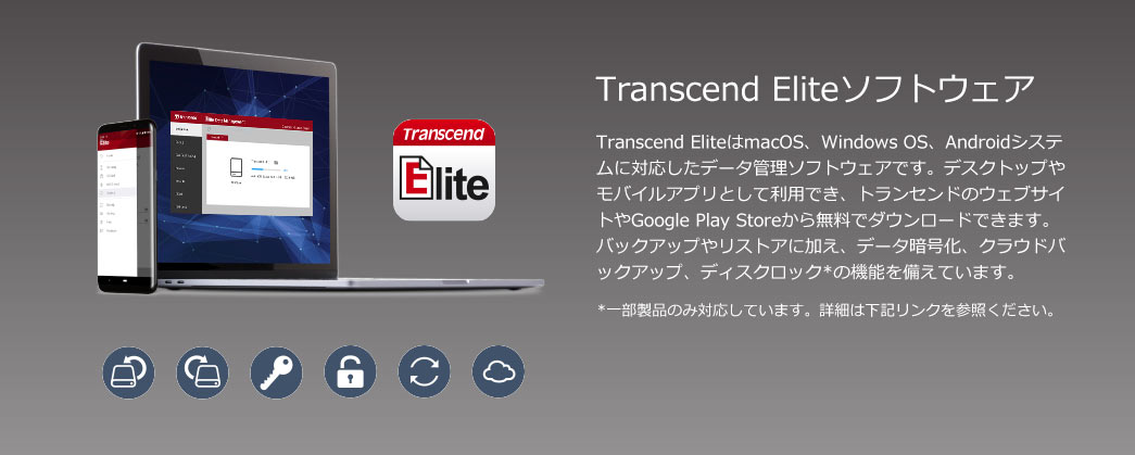 Transcend Eliteソフトウェア