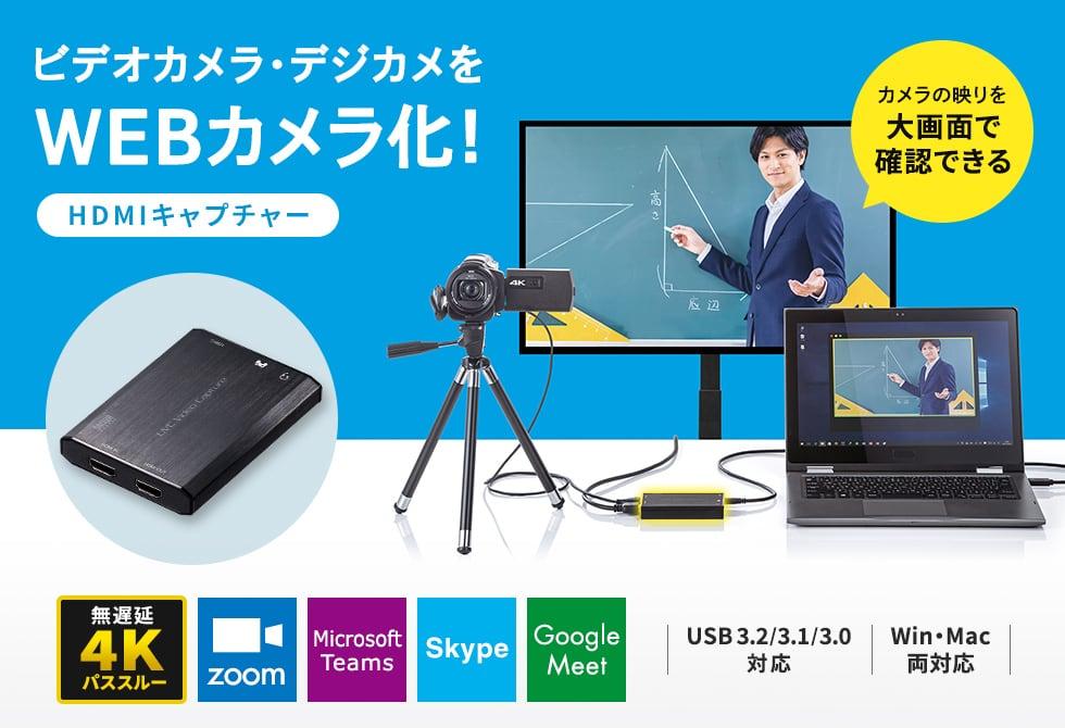 ビデオカメラ・デジカメをWEBカメラ化 HDMIキャプチャー