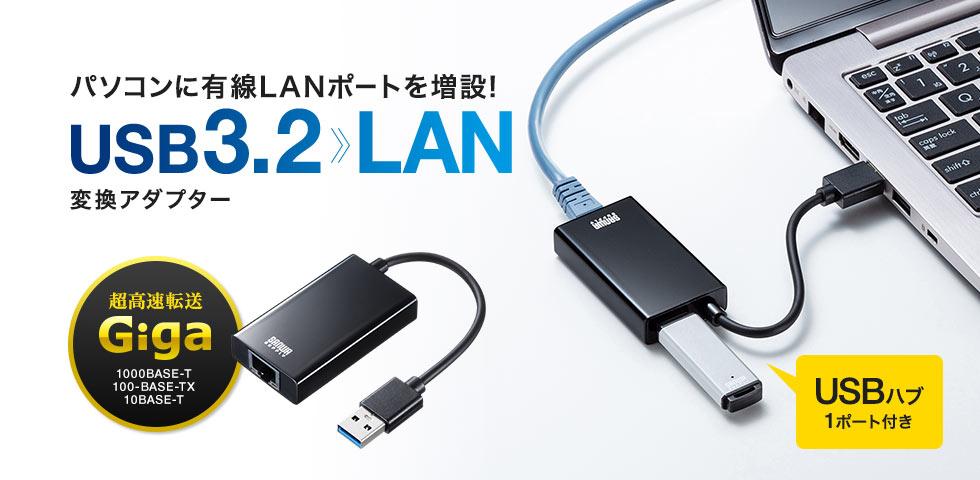 パソコンに有線LANポートを増設 USB3.2 LAN 変換アダプター USBハブ 1ポート付き