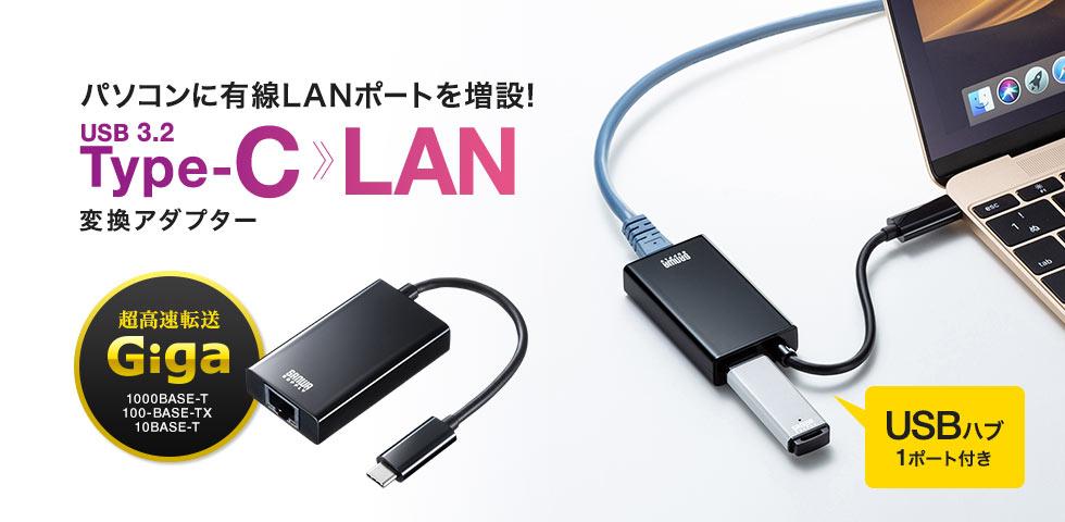 パソコンに有線LANポートを増設 USB3.2 Type-V LAN 変換アダプター USBハブ 1ポート付き