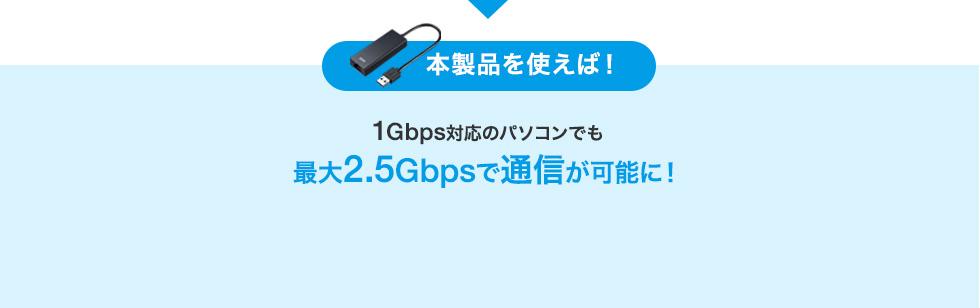 本製品を使えば!1Gbps対応のパソコンでも最大2.5Gbpsで通信が可能に!