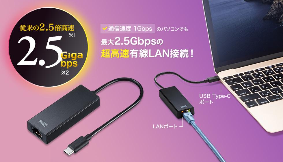 通信速度1Gbpsのパソコンでも最大2.5Gbpsの超高速優先LAN接続
