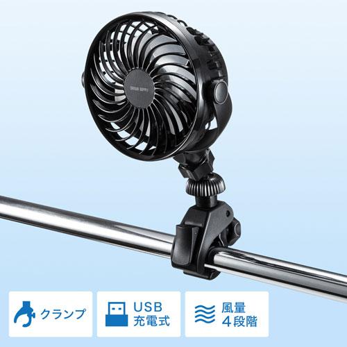 クランプ式扇風機(USB充電)