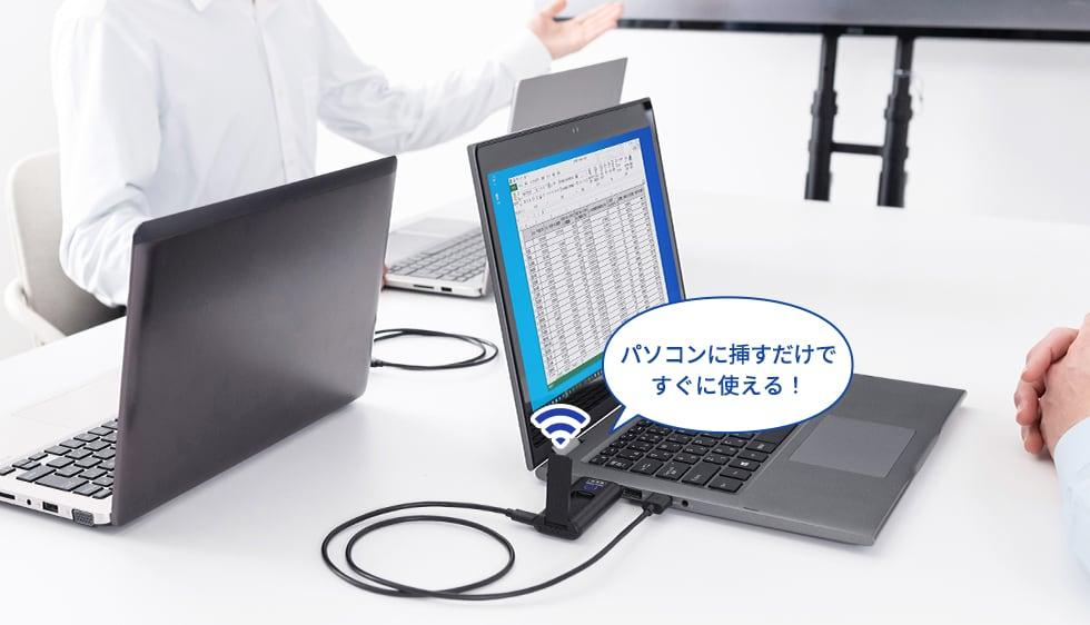 パソコンに挿すだけですぐに使える