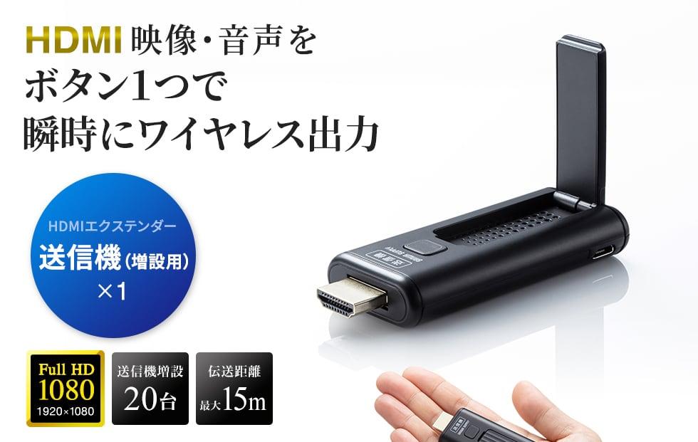 HDMI映像・音声をボタン1つで瞬時にワイヤレス出力
