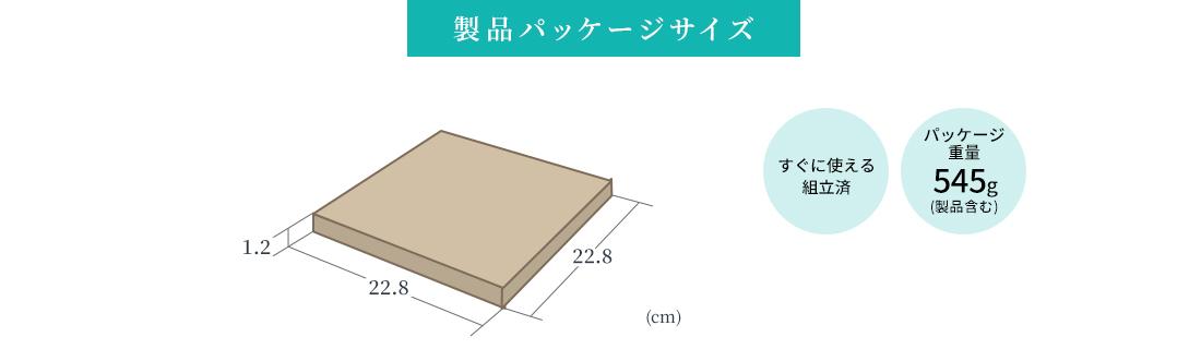 製品パッケージサイズ パッケージ重量545g