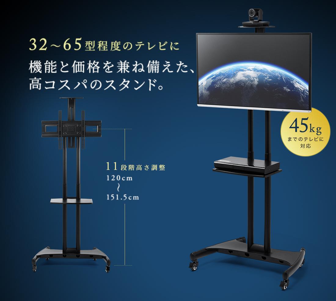 32~65型程度のテレビに機能と価格を兼ね備えた高コスパのスタンド 45kgまでのテレビに対応