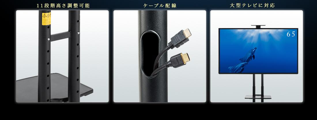 11段階高さ調整可能 ケーブル配線 大型テレビに対応