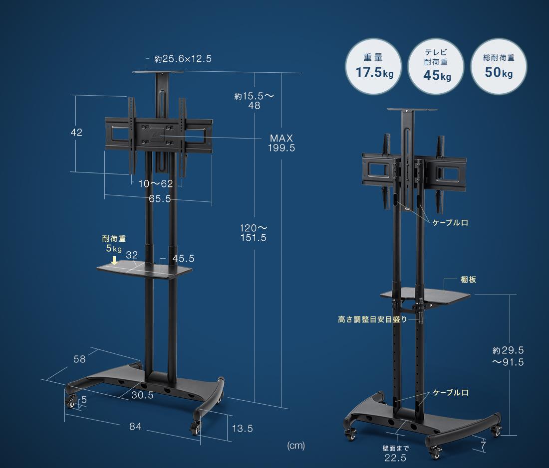 重量17.5kg テレビ耐荷重45kg 総耐荷重50kg