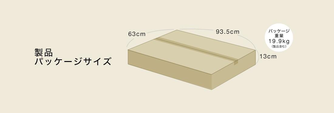 製品パッケージサイズ パッケージ重量19.9kg