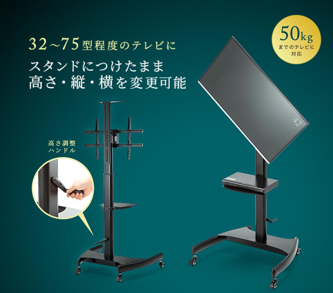 32〜75型程度のテレビにスタンドにつけたまま高さ・縦・横を変更可能。50kgまでのテレビに対応