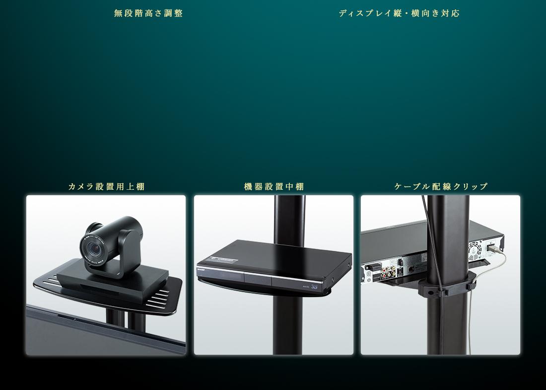 無段階高さ調整。ディスプレイ縦・横向き対応。カメラ設置用上棚。機器設置中棚。ケーブル配線クリップ