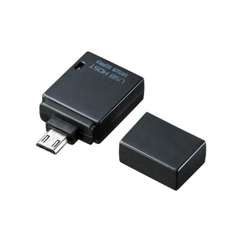 USBホスト対応のスマートフォンやタブレット用の、USB・microUSB変換アダプタ。ブラック。