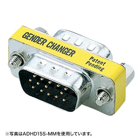 ジェンダーチェンジャー(D-sub系コネクタ)。ADHD15S-MF サンワサプライ