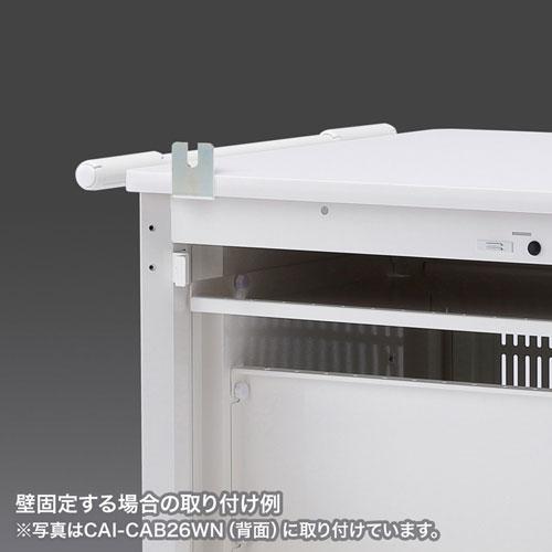 タブレット収納保管庫用固定金具 CAI-CABQLAK1 | 激安通販のイーサプライ