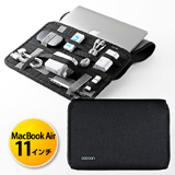 COCOONシリーズ MacBook Airケース CPG37BK