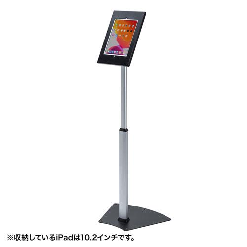 iPadスタンド(高さ可変機能・セキュリティボックス付き・ハイタイプ・鍵付き・角度調節可能) CR-LASTIP32 サンワサプライ