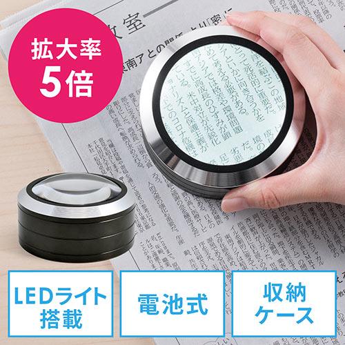 拡大鏡(デスクルーペ・LEDライト付・5倍) EEA-CAM013 サンワダイレクト