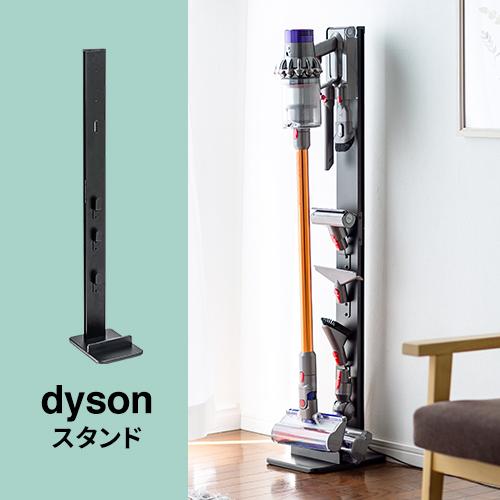 ダイソンスタンド(掃除機・コードレス・クリーナー・スタンド・Digital Slim・V11・V10・V8・V7・デジタルスリム・Micro 1.5kg・dyson対応) EEX-CLST01 イーサプライ