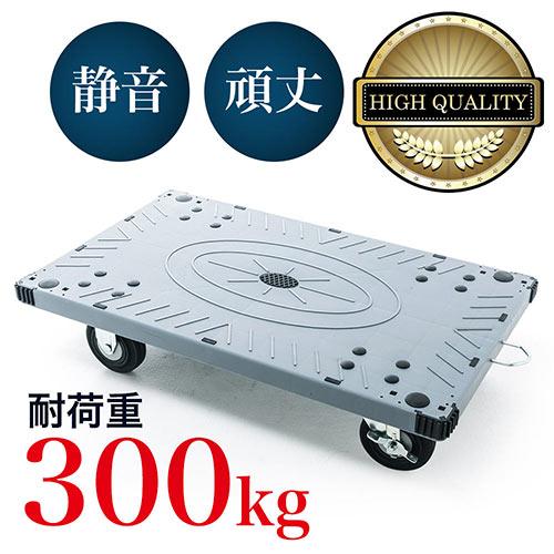 平台車(静音・大型・業務用・積載量・耐荷重・樹脂・ゴムタイヤ・ストッパー・頑丈・ガード) EEX-CT06 イーサプライ