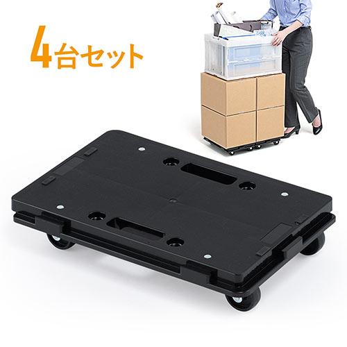 平台車(4個・連結・積み重ね・耐荷重100kg・プラスチック製・小型・軽量・キャスター付き・家庭用・黒) EEX-CT07X4 イーサプライ