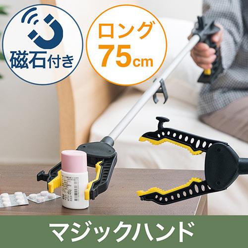 マジックハンド(介護・ロング・リハビリ・75cm・磁石付き・リーチャー) EEX-HE2806 イーサプライ