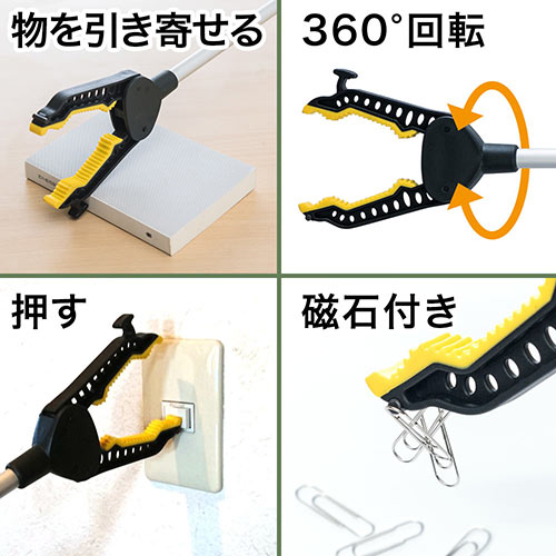物を引き寄せる 360°回転 押す 磁石付き