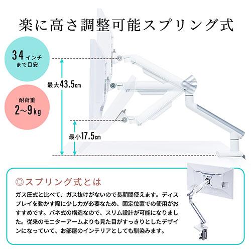 内蔵スプリング式の1画面対応のモニターアームです。スタイリッシュでスリムなデザインとお部屋に馴染みやすいホワイトカラー。2~9kgまでの34インチ程度のモニターに対応しています。