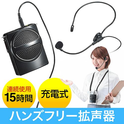 拡声器(ハンズフリー・ポータブル・小型・マイク・ハンド・スピーカー・メガホン) EEX-LDSP01 イーサプライ