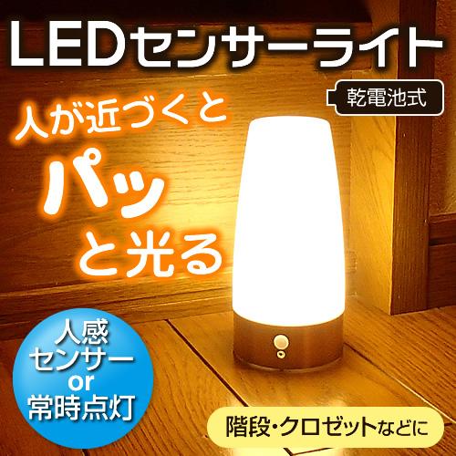 LEDセンサーライト(電池・人感・玄関・置き型・室内・おすすめ) EEX-LEDSR01 イーサプライ