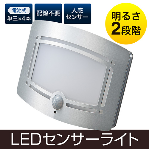 LEDセンサーライト(人感・電池式・室内・デザイン・壁掛け・ステンレス・へアーライン) EEX-LEDSR03A イーサプライ