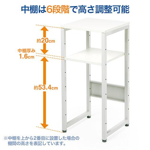 中棚は6段階で高さ調整可能