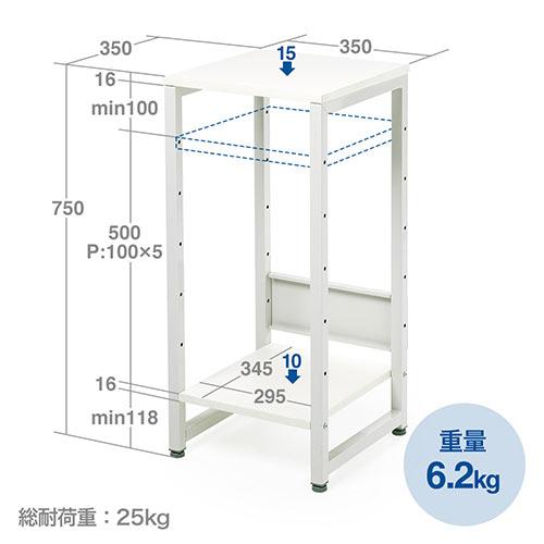 重量6.2kg 総耐荷重:25kg