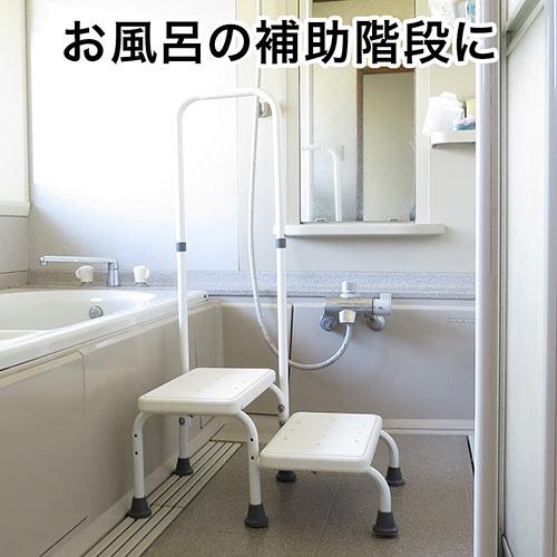 お風呂の補助階段に