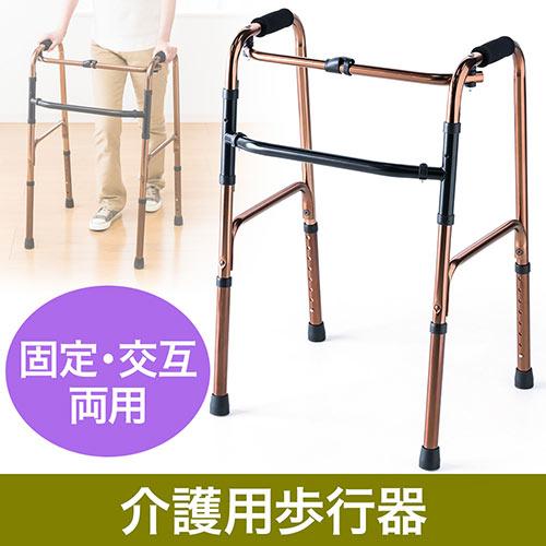 介護用歩行器(交互式・固定式・アルミ・軽量・折りたたみ・シニア・歩行訓練・介護用品) EEX-RE503L イーサプライ