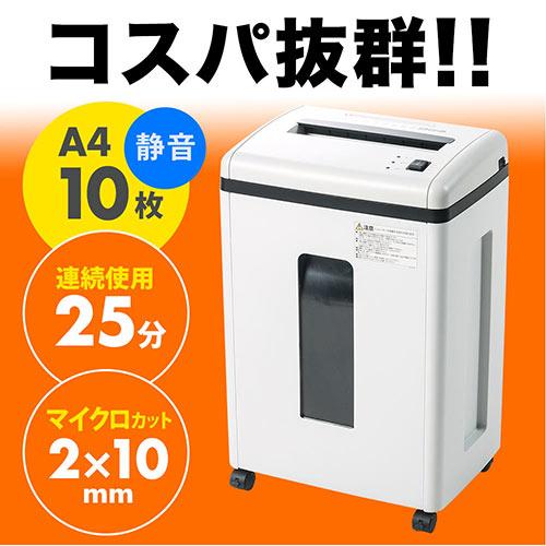 シュレッダー(業務用・オフィス・クロスカット・電動・静音・A4・ホッチキス・カード・DVD・CD) EEX-SD004-1 イーサプライ
