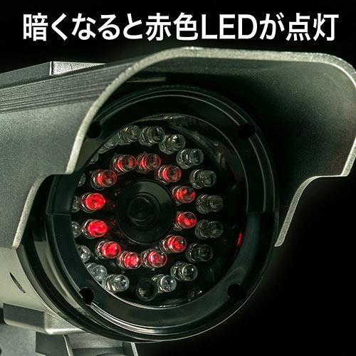 暗くなると赤色LEDが点灯