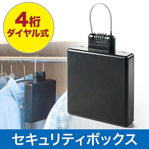 セキュリティボックス(ダイヤル式・クローゼット・ハンガー・小型・印鑑・通帳・パスポート・CD・DVD収納) EEX-SLRL983 イーサプライ