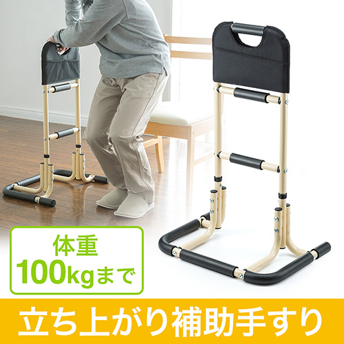 立ち上がり補助手すり(補助器具・リハビリ・介助・アルミ・軽量・移動式・杖・玄関・トイレ・ベッド・シニア・障害者・車椅子・高齢者) EEX-SUP01 イーサプライ