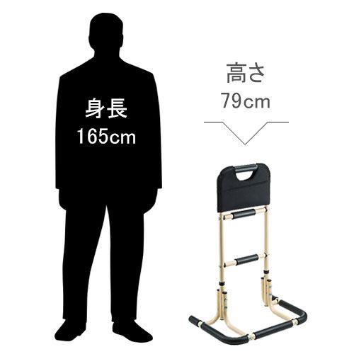 身長165cmの男性と比較した場合の補助手すり(高さ79cm)のサイズ
