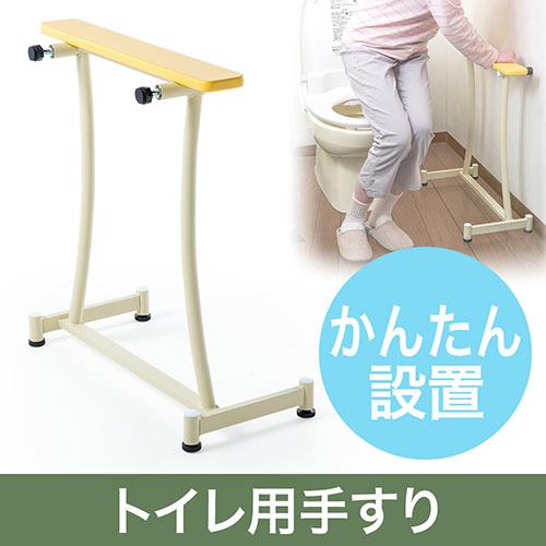 トイレ用手すり(立ち上がり・介護・補助・サポート) EEX-SUP02 イーサプライ