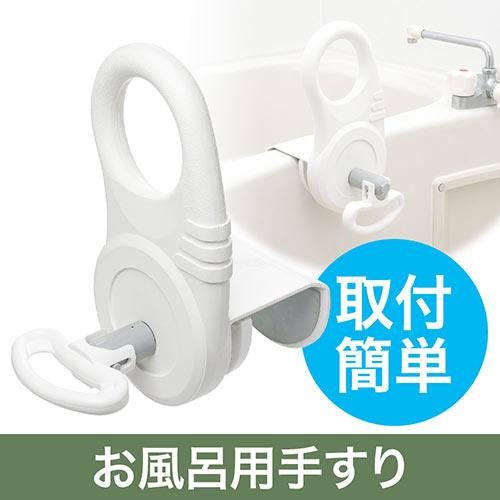 風呂用手すり(浴槽・入浴用・立ち上がり・グリップ・介護用品) EEX-SUPA01B イーサプライ