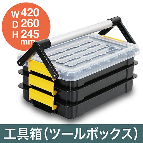 工具箱(ツールボックス・DIY・整理・収納・3段・仕切り・持ち運び・取っ手付・ロック・樹脂・錆びない) EEX-TBX01 イーサプライ