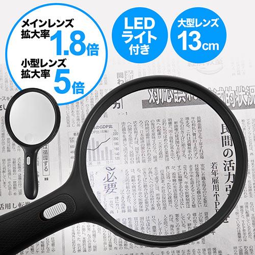 手持ちルーペ(大型拡大鏡・LEDライト付・1.8倍&5倍) EEZ-LPE001 サンワダイレクト
