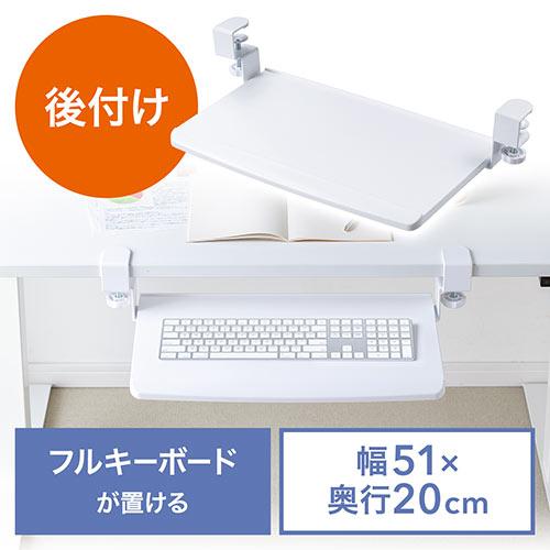 キーボードスライダー(デスク設置・クランプ式・後付対応・キーボード・マウス収納対応・幅51cm・ホワイト) EZ1-KB004W サンワダイレクト