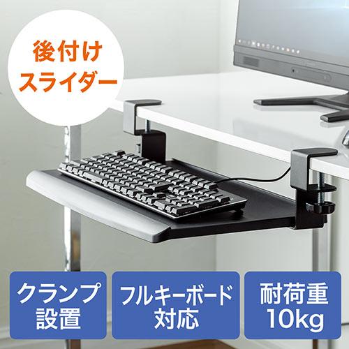 キーボードスライダー(台・デスク設置・クランプ・収納・幅51cm) EZ1-KB004 サンワダイレクト