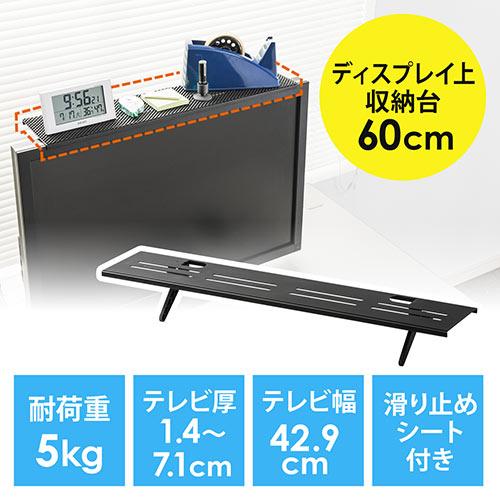 テレビ上部用トレー(モニター・ディスプレイ・収納・リモコン・幅60cm) EZ1-MRSH001 サンワダイレクト